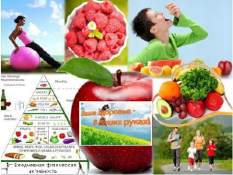 топик здоровый образ жизни